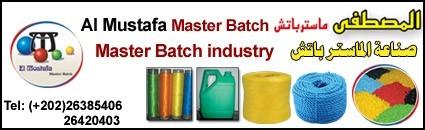 مصنع المصطفى لصناعة الماستر باتش