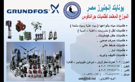 شركة يونايتد إنجنيرز مصر - طلمبات جراندفوس | طلمبات مياه ونقل وحقن كيماويات وصرف صحي وآبار وتكييف وتبريد