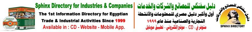 دليل سفنكس للمصانع والشركات والخدمات