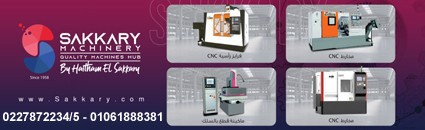 شركة السقاري للتجارة والصناعة - ماكينات ومعدات الورش والمصانع